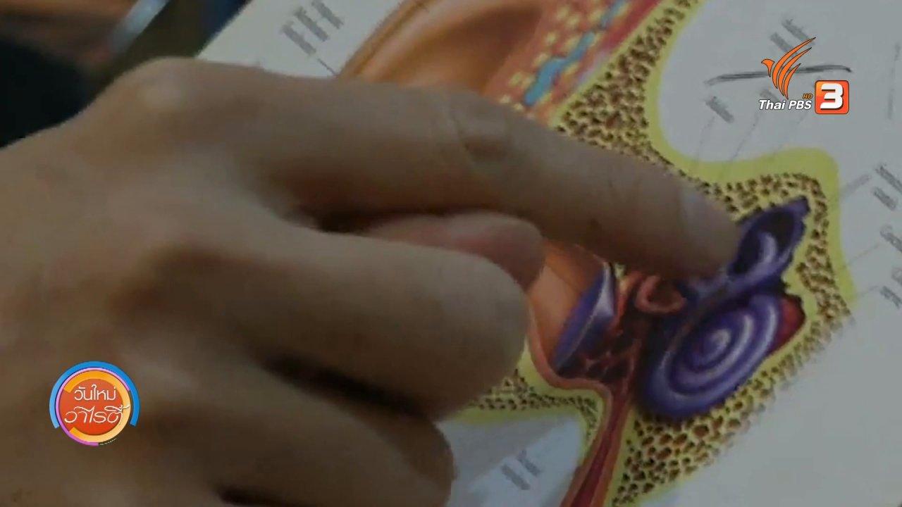 วันใหม่วาไรตี้ - จับตาข่าวเด่น : ข่าวบิดเบือน โซเดียมสะสมทำให้เกิดภาวะน้ำในหูไม่เท่ากัน