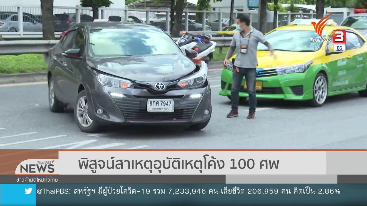 ข่าวค่ำ มิติใหม่ทั่วไทย - พิสูจน์สาเหตุอุบัติเหตุโค้ง 100 ศพ