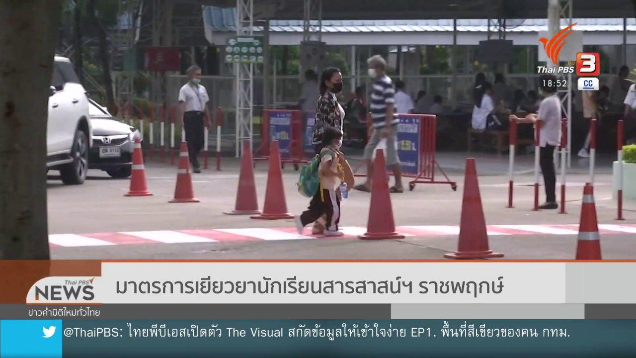 ข่าวค่ำ มิติใหม่ทั่วไทย - มาตรการเยียวยานักเรียนสารสาสน์ฯ ราชพฤกษ์