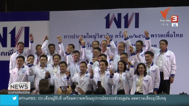 """พรรคเพื่อไทย ปรับโครงสร้างผสมคนรุ่น """"เก่า-ใหม่"""""""