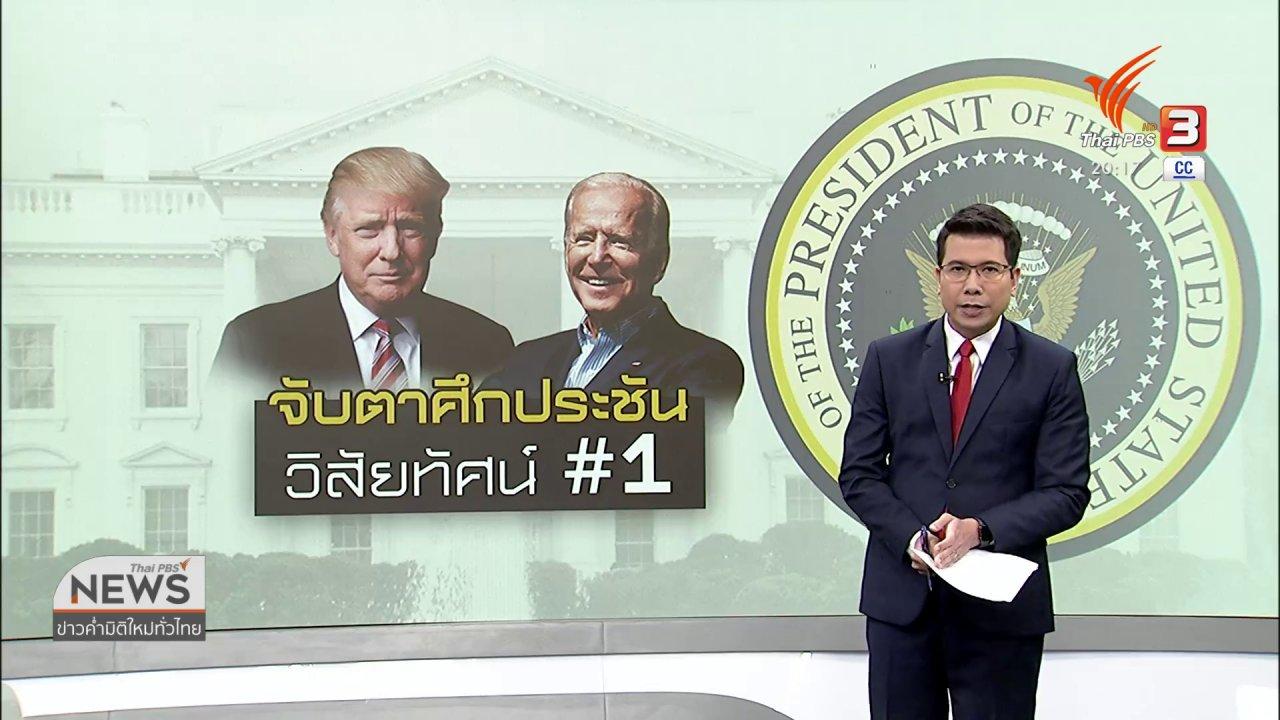 ข่าวค่ำ มิติใหม่ทั่วไทย - วิเคราะห์สถานการณ์ต่างประเทศ : จับตาศึกประชันวิสัยทัศน์นัดแรกชิงผู้นำสหรัฐฯ