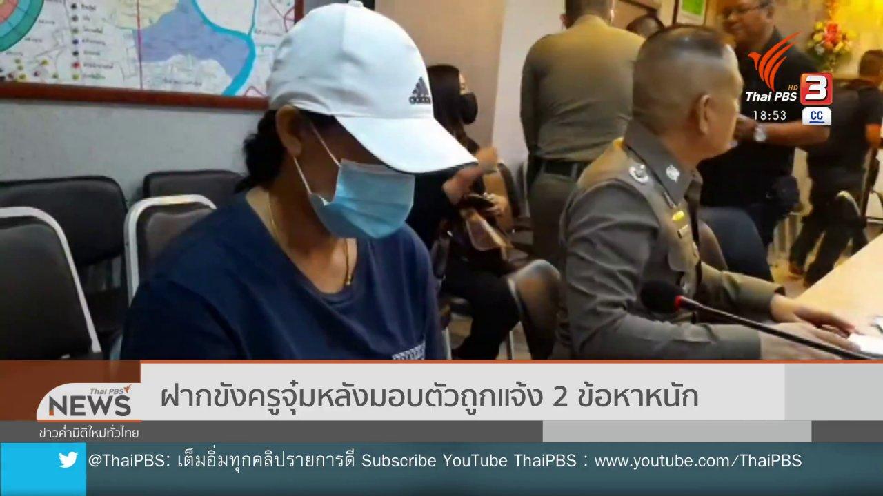 ข่าวค่ำ มิติใหม่ทั่วไทย - ฝากขังครูจุ๋มหลังมอบตัวถูกแจ้ง 2 ข้อหาหนัก