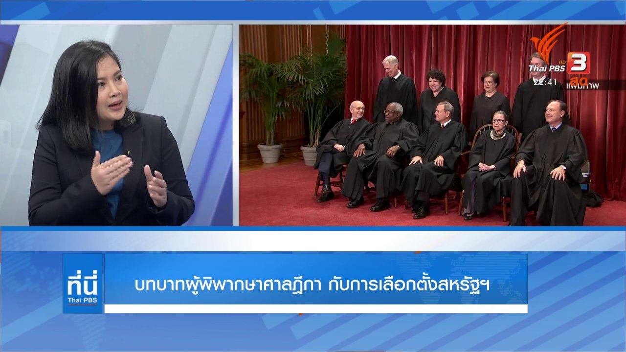 ที่นี่ Thai PBS - บทบาทผู้พิพากษาศาลฎีกาชี้ชะตาการเลือกตั้งสหรัฐฯ
