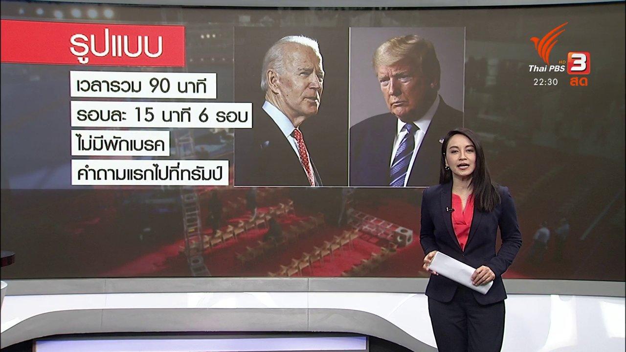 """ที่นี่ Thai PBS - ศึกประชันวิสัยทัศน์ """"ไบเดน"""" และ """"ทรัมป์"""""""