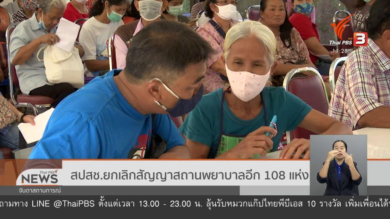 จับตาสถานการณ์ - สปสช.ยกเลิกสัญญาสถานพยาบาลอีก 108 แห่ง