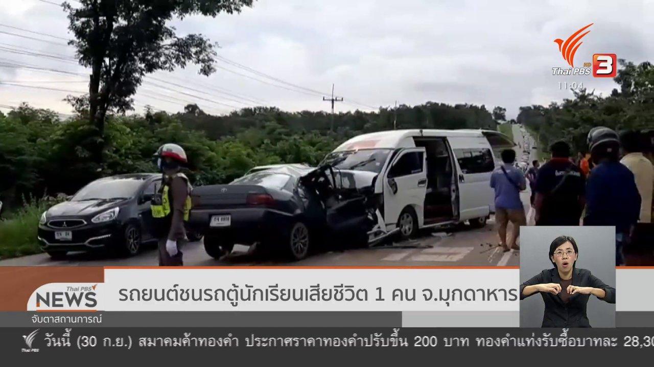 รถยนต์ชนรถตู้นักเรียนเสียชีวิต 1 คน จ.มุกดาหาร