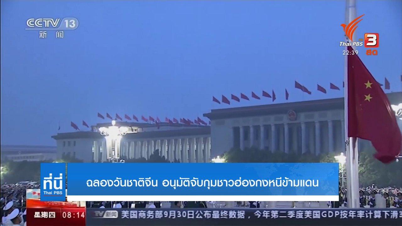 ที่นี่ Thai PBS - ฉลองวันชาติจีน อนุมัติจับกุมชาวฮ่องกงหนีข้ามแดน