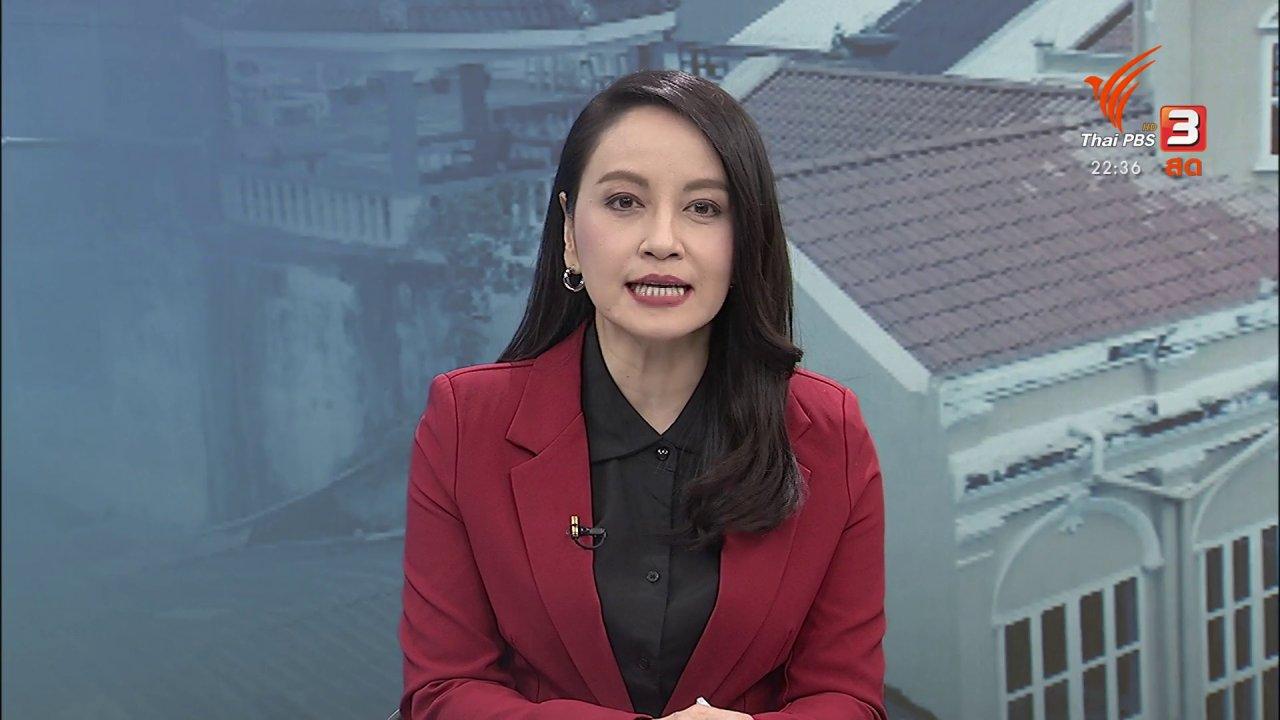 ที่นี่ Thai PBS - ตลาดนัดเพื่อคนว่างงาน จ.ภูเก็ต
