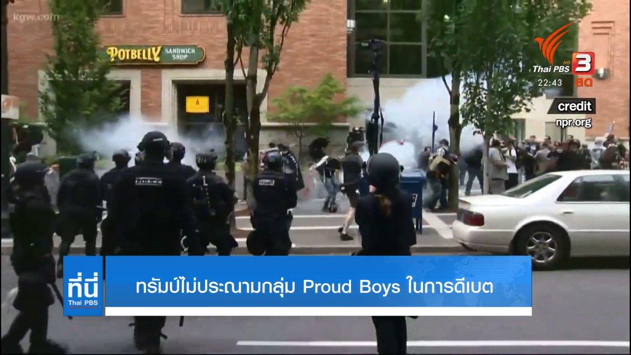 ที่นี่ Thai PBS - ทรัมป์ไม่ประณามกลุ่ม Proud Boys ในการดีเบต