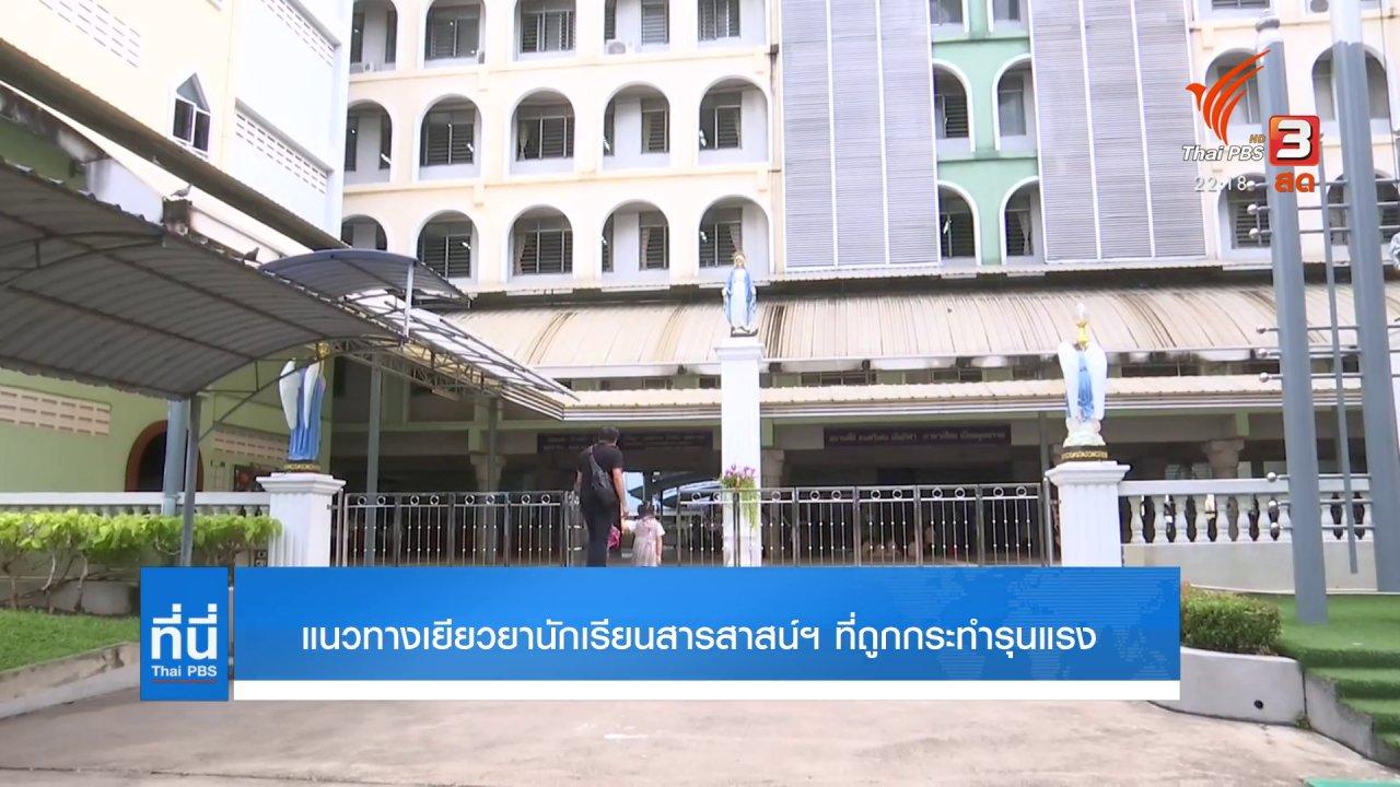 ที่นี่ Thai PBS - แนวทางเยียวยานักเรียนสารสาสน์ฯ พบการกระทำผิดต่อเด็กถึง 36 ครั้ง