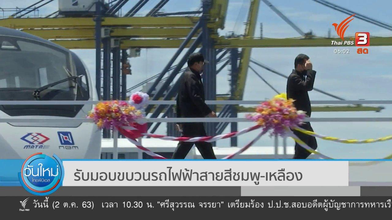 วันใหม่  ไทยพีบีเอส - รับมอบขบวนรถไฟฟ้าสายสีชมพู-เหลือง