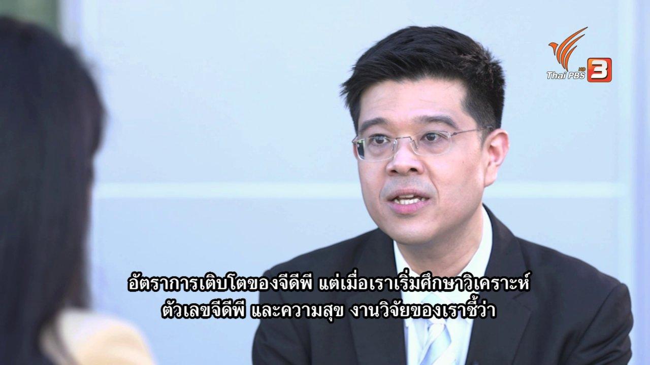 ข่าวเจาะย่อโลก - Thai PBS World คุยกับ ผอ.สถาบันนโยบายสาธารณะและการพัฒนา ถึงแนวทางพัฒนาคุณภาพชีวิต
