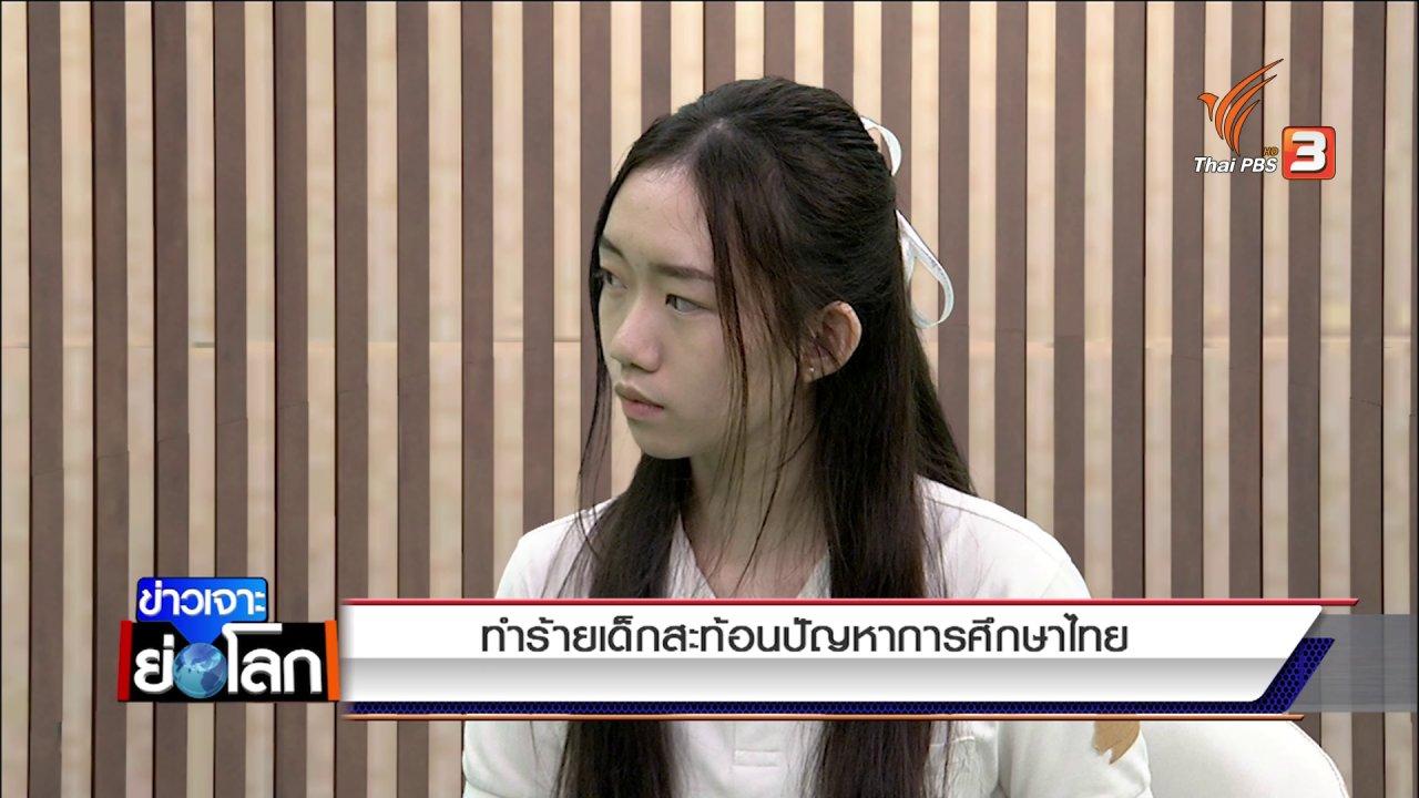 ข่าวเจาะย่อโลก - ทำร้ายเด็กอนุบาล ภาพสะท้อนปัญหาการศึกษาไทย