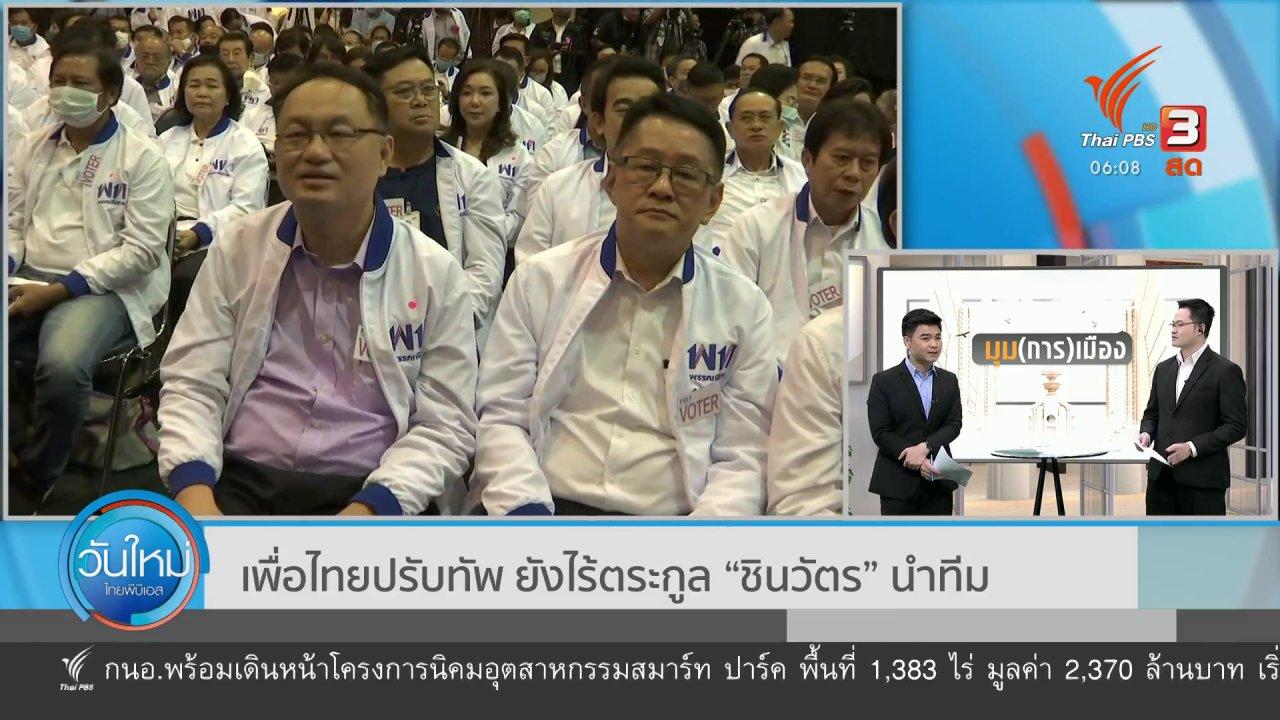 """วันใหม่  ไทยพีบีเอส - มุม(การ)เมือง : เพื่อไทยปรับทัพ ยังไร้ตระกูล """"ชินวัตร"""" นำทีม"""