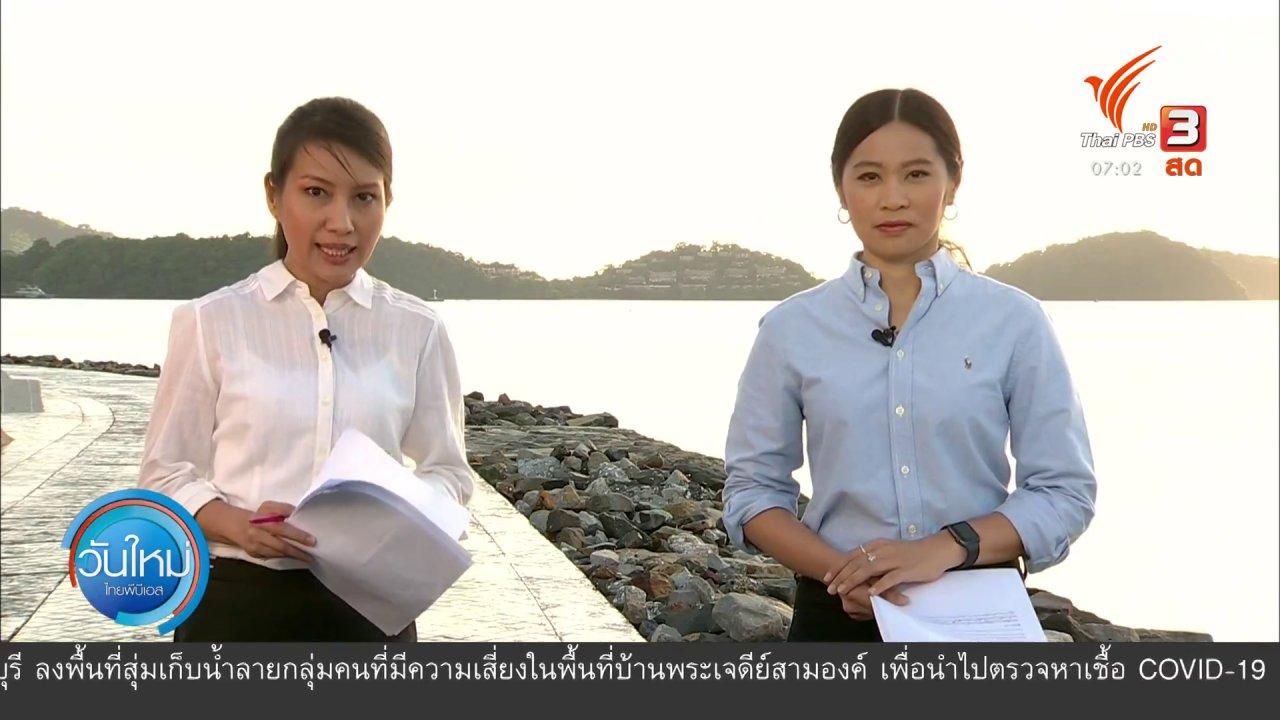 วันใหม่  ไทยพีบีเอส - กินอยู่รู้รอบ : เจ้าของธุรกิจเรือ จำใจขายเรือเพื่อใช้หนี้