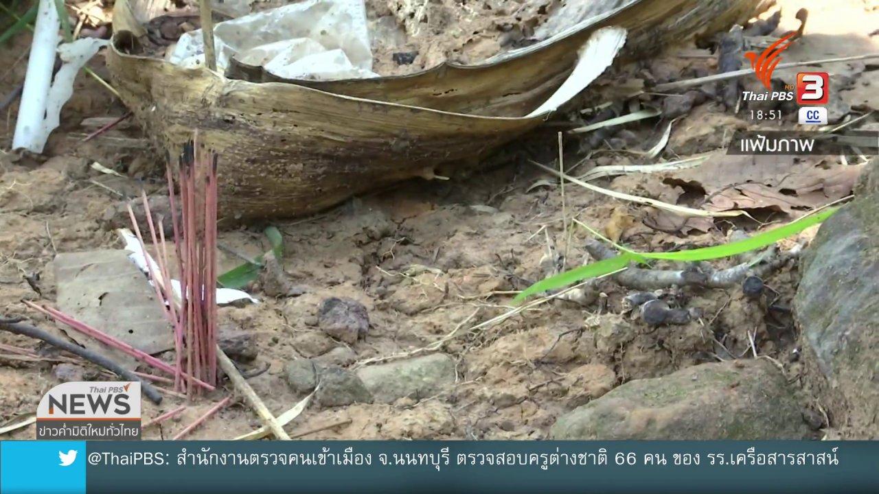 """ข่าวค่ำ มิติใหม่ทั่วไทย - คดี """"น้องชมพู่"""" ยังไม่มีหลักฐานดำเนินคดีกับใคร"""