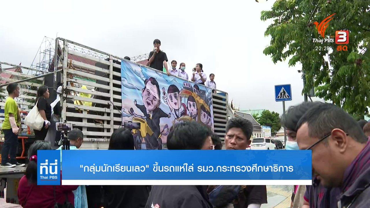 """ที่นี่ Thai PBS - """"กลุ่มนักเรียนเลว"""" ขึ้นรถแห่ไล่ รมว.กระทรวงศึกษาธิการ"""