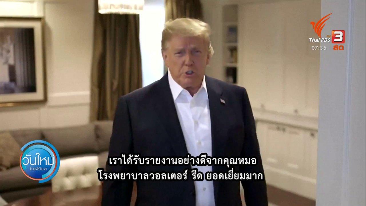 วันใหม่  ไทยพีบีเอส - ทันโลกกับ Thai PBS World : โดนัลด์ ทรัมป์ ติดเชื้อโควิด-19 เหมือนได้เรียนรู้จากโรงเรียน