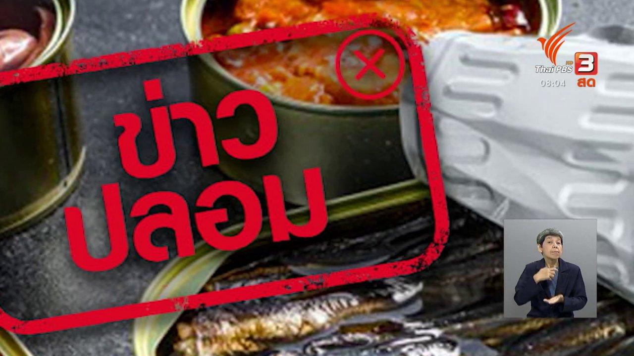 วันใหม่วาไรตี้ - จับตาข่าวเด่น : ข่าวปลอม รับประทานอาหารกระป๋องอันตราย