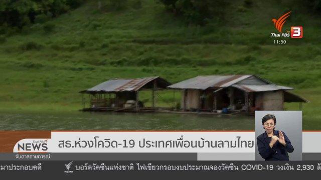 สธ.ห่วงโควิด-19 ประเทศเพื่อนบ้านลามไทย