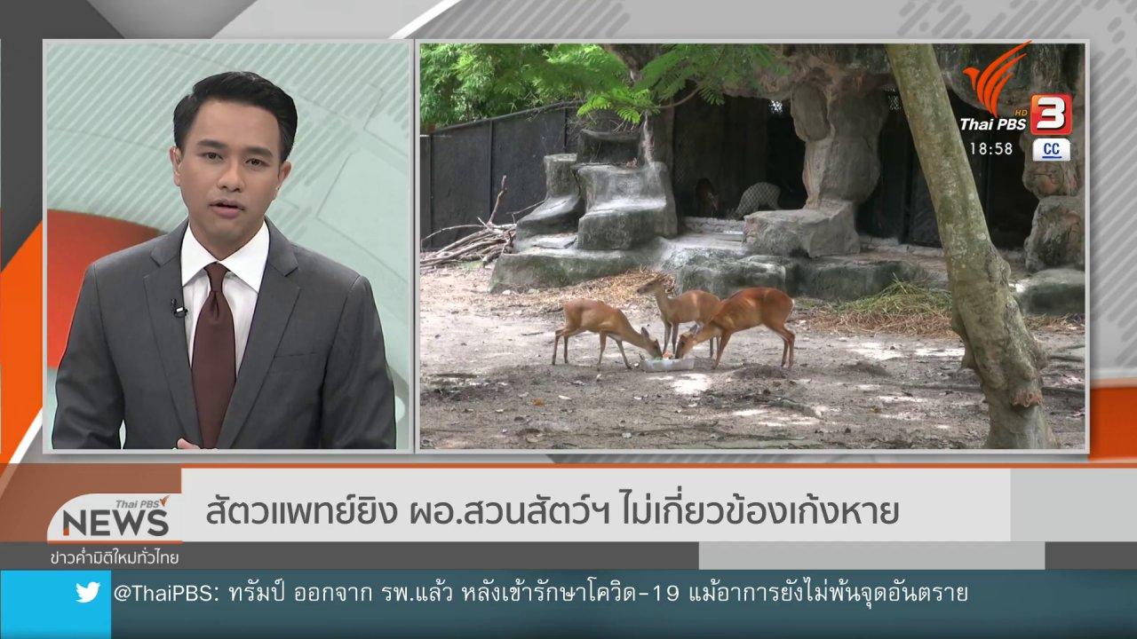 ข่าวค่ำ มิติใหม่ทั่วไทย - สัตวแพทย์ยิง ผอ.สวนสัตว์ฯ ไม่เกี่ยวข้องเก้งหาย