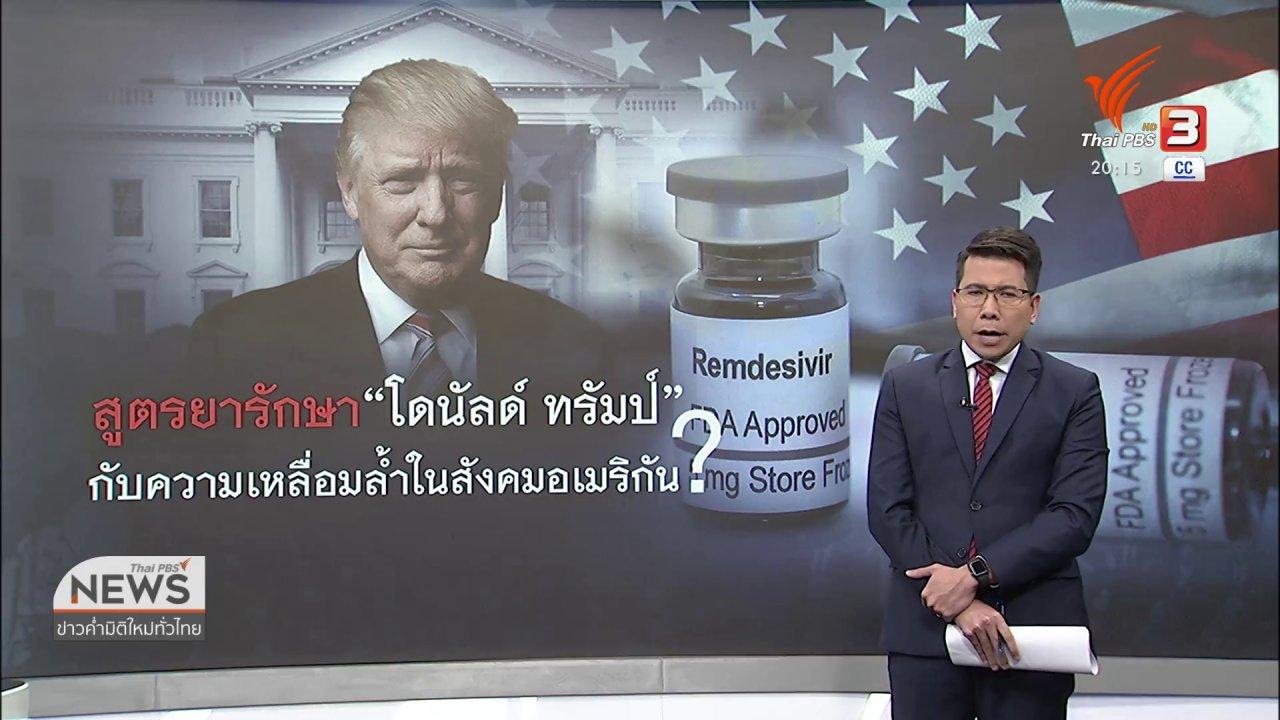 """ข่าวค่ำ มิติใหม่ทั่วไทย - วิเคราะห์สถานการณ์ต่างประเทศ : การรักษา """"ทรัมป์"""" สะท้อนความเหลื่อมล้ำสังคมอเมริกัน ?"""