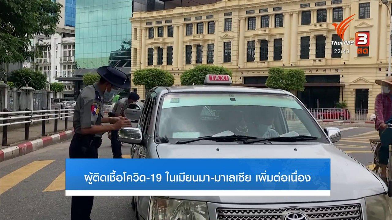 ที่นี่ Thai PBS - ผู้ติดเชื้อโควิด-19 เมียนมา-มาเลเซีย เพิ่มต่อเนื่อง