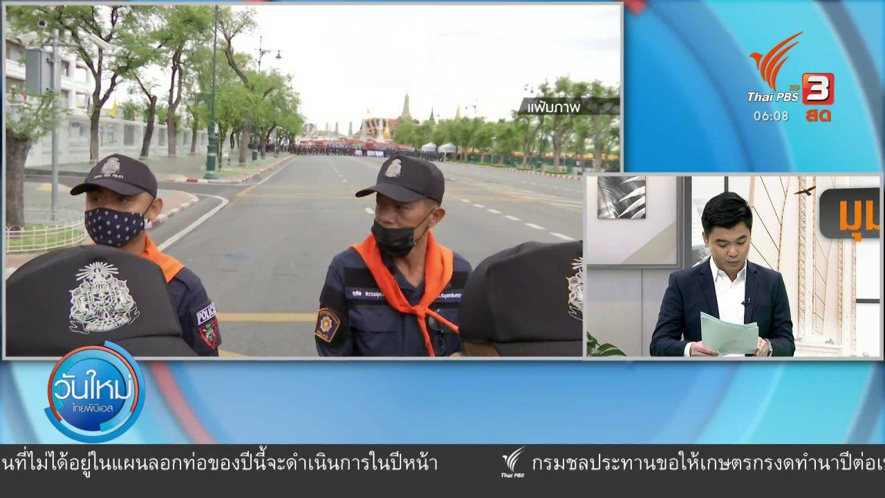 วันใหม่  ไทยพีบีเอส - มุม(การ)เมือง : ทัศนะกองทัพต่อปัญหาการเมืองไทย
