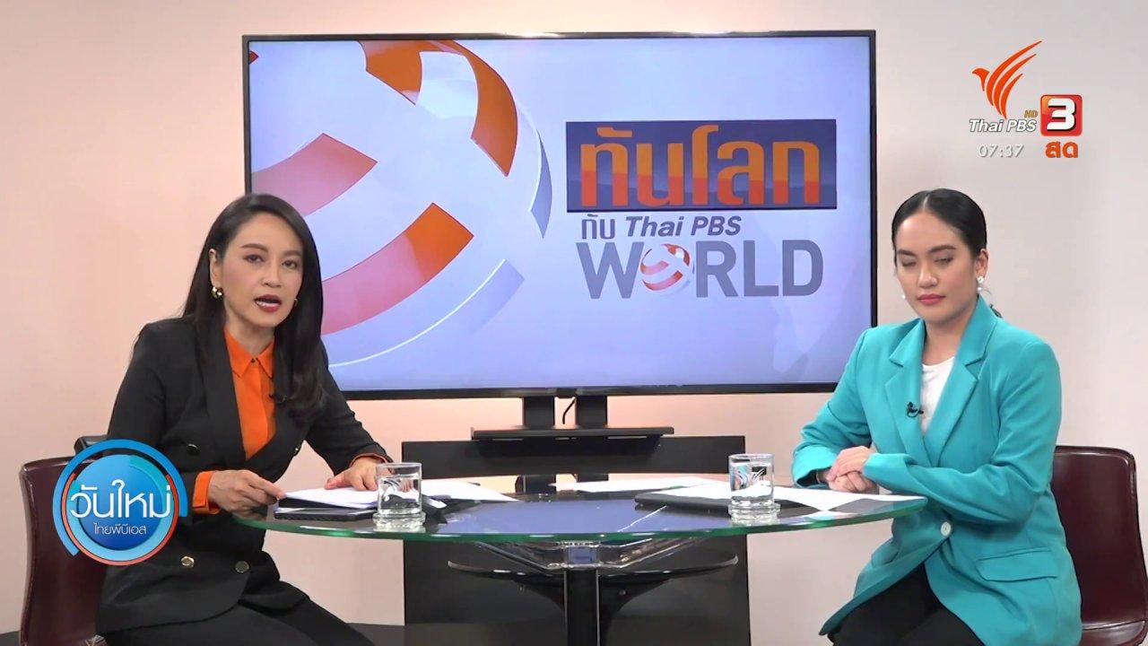 วันใหม่  ไทยพีบีเอส - ทันโลกกับ Thai PBS World : โดนัลด์ ทรัมป์ ย้ำอย่ากลัวโควิด แพทย์ระบุผู้นำสหรัฐฯ ยังไม่พ้นขีดอันตราย