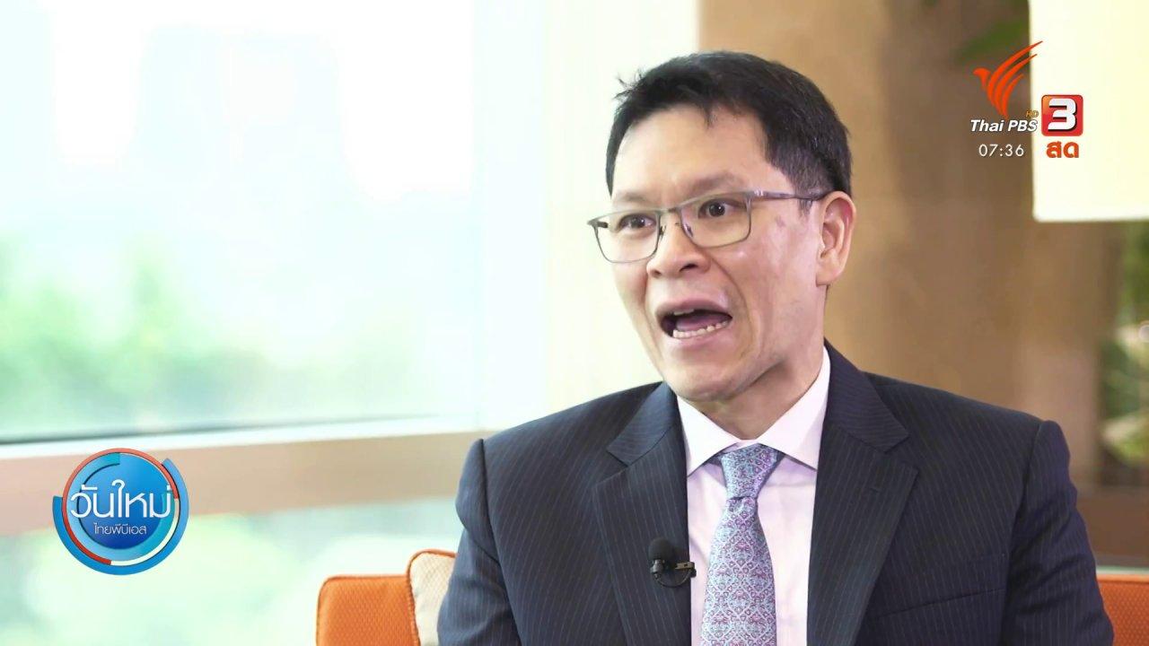 """วันใหม่  ไทยพีบีเอส - ทันโลกกับ Thai PBS World : """"วิรไท สันติประภพ"""" กับภารกิจผู้ว่าการธนาคารแห่งประเทศไทยคนที่ 20"""