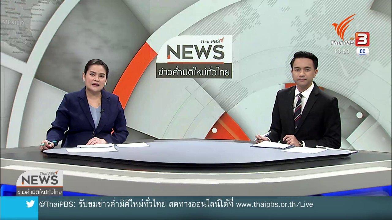ข่าวค่ำ มิติใหม่ทั่วไทย - เตรียมแจ้งข้อหา ผอ.ร.ร.สารสาสน์วิเทศราชพฤกษ์