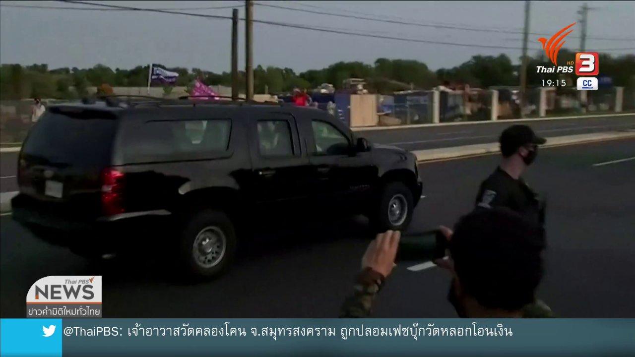 ข่าวค่ำ มิติใหม่ทั่วไทย - วิเคราะห์สถานการณ์ต่างประเทศ : โควิด-19 สะท้อนวิกฤตภาวะผู้นำสหรัฐฯ