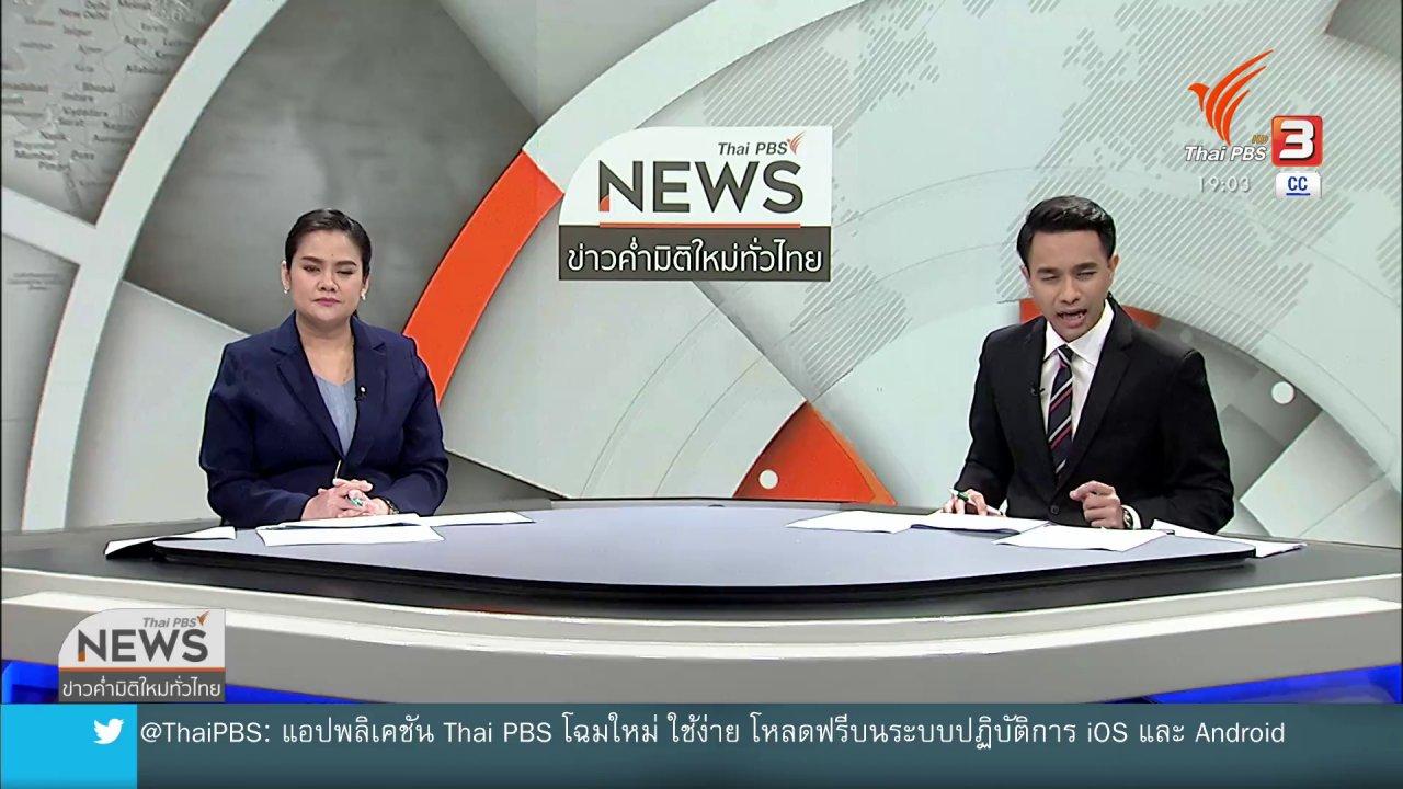 ข่าวค่ำ มิติใหม่ทั่วไทย - ตรวจสอบเก้งเผือกพระราชทานสวนสัตว์สงขลา