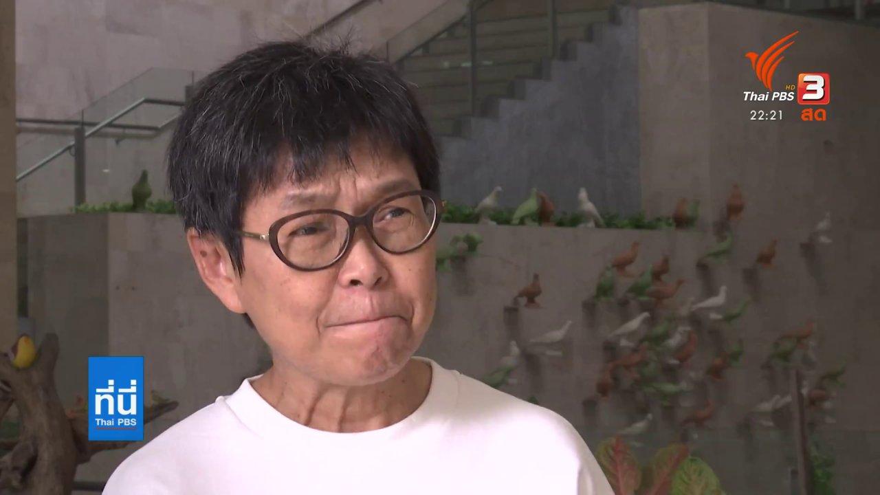 ที่นี่ Thai PBS - หารือเสนอนโยบายแก้ปัญหาความรุนแรงในโรงเรียน