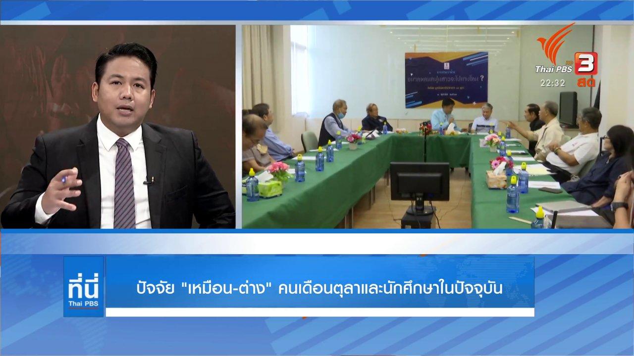 ที่นี่ Thai PBS - จุดเหมือน-ปมต่าง คนเดือนตุลากับกลุ่มเคลื่อนไหวปัจจุบัน