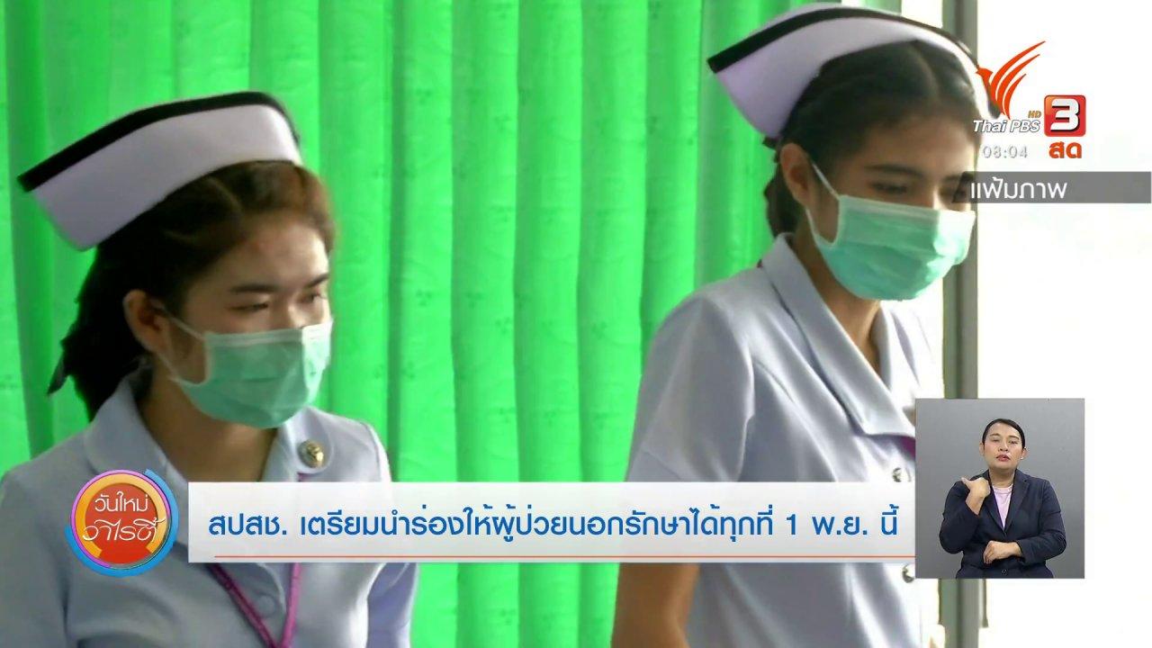 วันใหม่วาไรตี้ - จับตาข่าวเด่น : สปสช.เตรียมนำร่องให้ผู้ป่วยนอกรักษาได้ทุกที่ 1 พ.ย.นี้