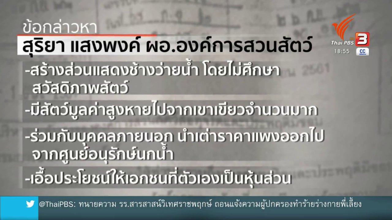 ข่าวค่ำ มิติใหม่ทั่วไทย - ปมขัดแย้งส่วนตัว ยิง ผอ.องค์การสวนสัตว์ฯ