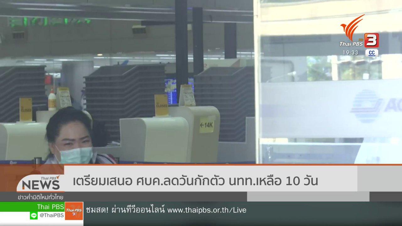 ข่าวค่ำ มิติใหม่ทั่วไทย - เตรียมเสนอ ศบค.ลดวันกักตัว นทท.เหลือ 10 วัน