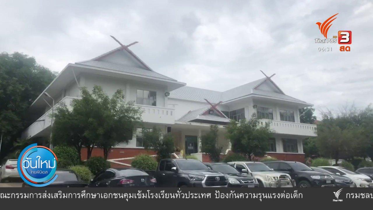 วันใหม่  ไทยพีบีเอส - จับกุมชาวจีนลักลอบเข้าไทย เร่งตรวจหาเชื้อโควิด