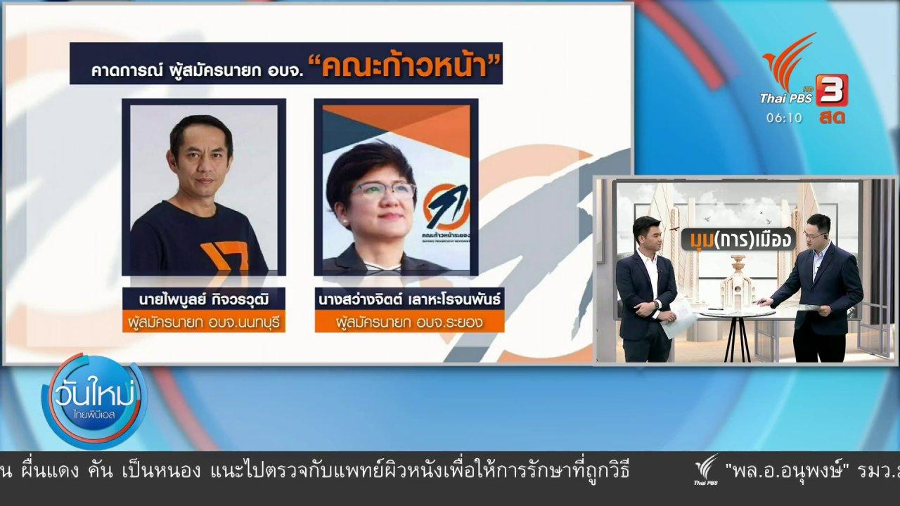 วันใหม่  ไทยพีบีเอส - มุม(การ)เมือง : คณะก้าวหน้า เปิดตัวผู้สมัครเลือกตั้งท้องถิ่น
