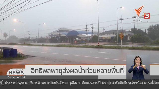 อิทธิพลพายุ ส่งผลน้ำท่วมหลายพื้นที่