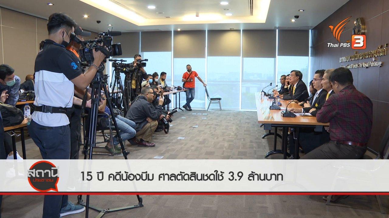 สถานีประชาชน - สถานีร้องเรียน : 15 ปีคดีน้องบีม ศาลตัดสิน ชดใช้ 3.9 ล้านบาท