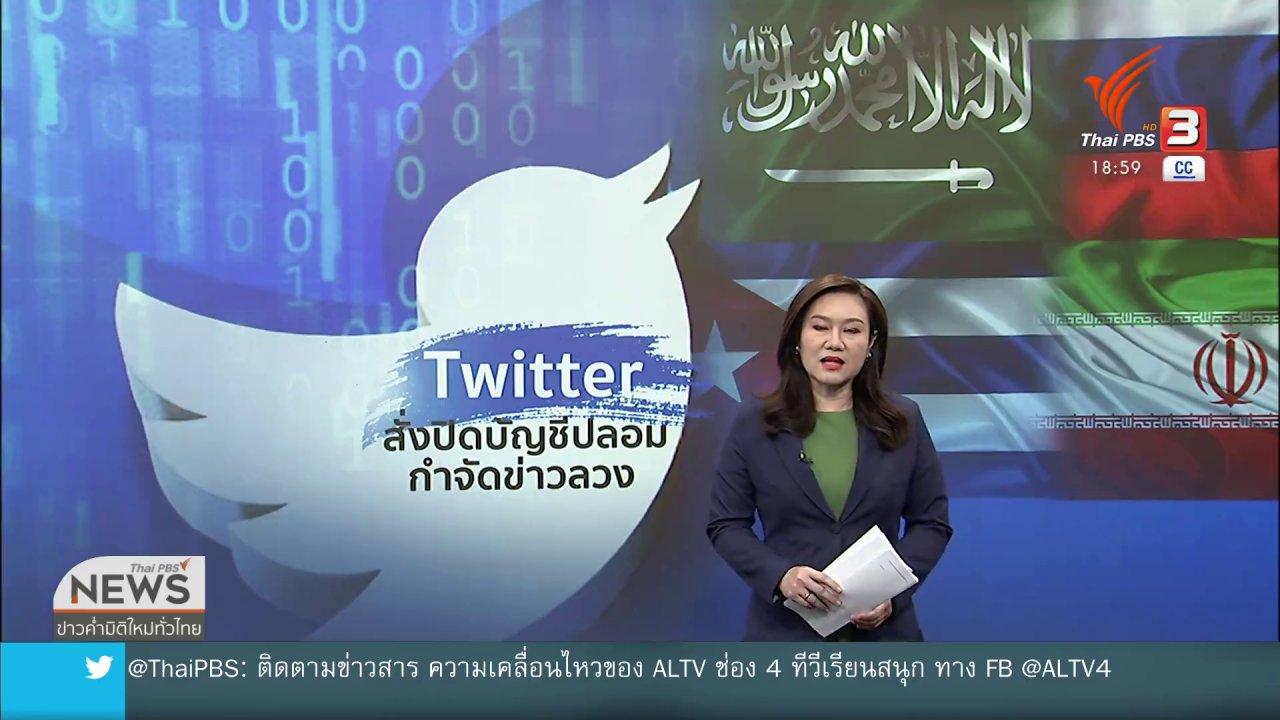 วิเคราะห์สถานการณ์ต่างประเทศ : ทวิตเตอร์ไล่ปิดบัญชีปลอม – กำจัดข่าวลวง