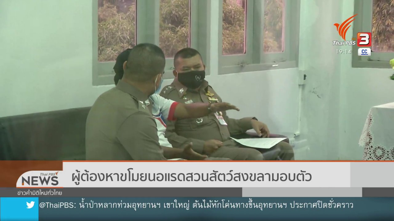 ข่าวค่ำ มิติใหม่ทั่วไทย - ผู้ต้องหาขโมยนอแรดสวนสัตว์สงขลามอบตัว