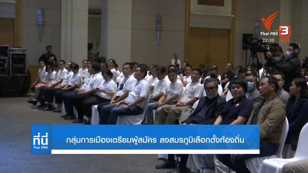 ที่นี่ Thai PBS - กลุ่มการเมืองเตรียมสู้ศึกเลือกตั้งท้องถิ่น