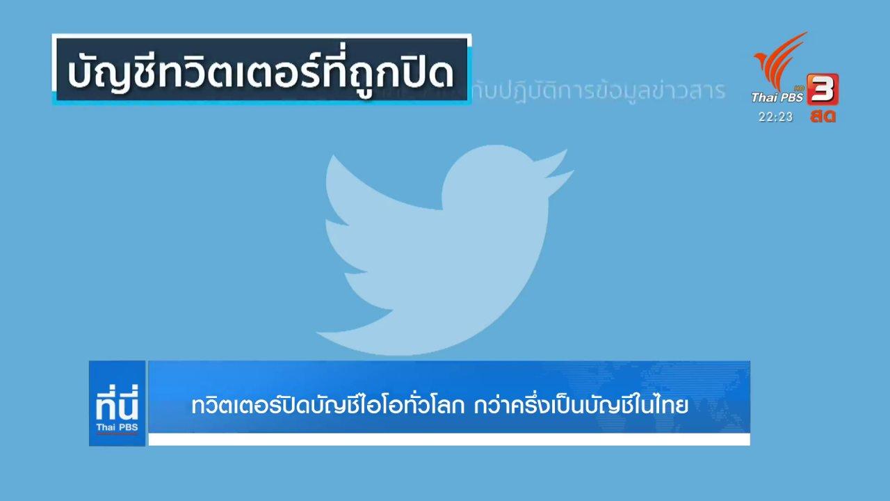 ที่นี่ Thai PBS - กองทัพบกปฏิเสธใช้ทวิตเตอร์ทำ IO