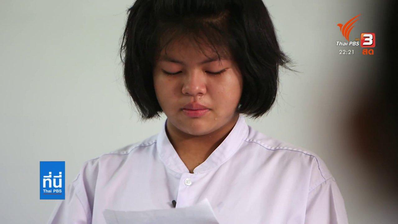 ที่นี่ Thai PBS - ครูฟุตซอลขอ สพฐ. ระงับคำสั่งไล่ออก 64 คน