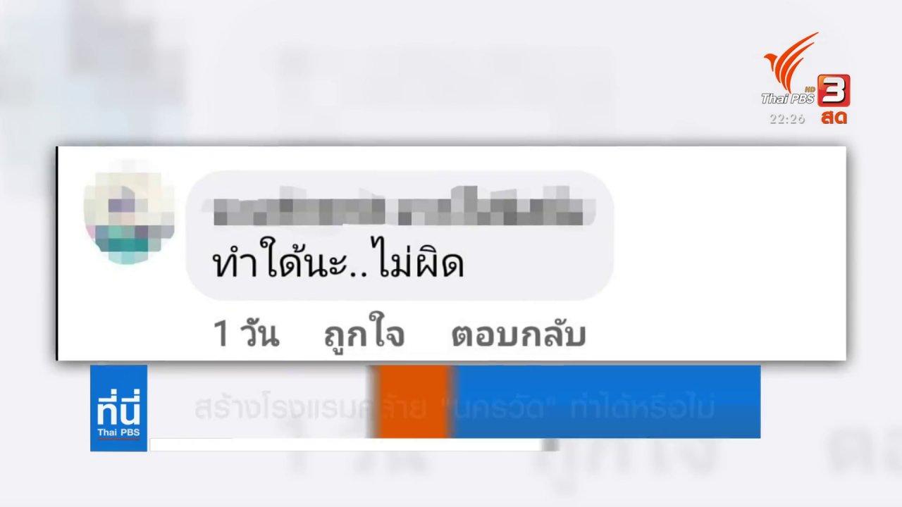 """ที่นี่ Thai PBS - สร้างโรงแรมคล้าย """"นครวัด"""" ทำได้หรือไม่"""