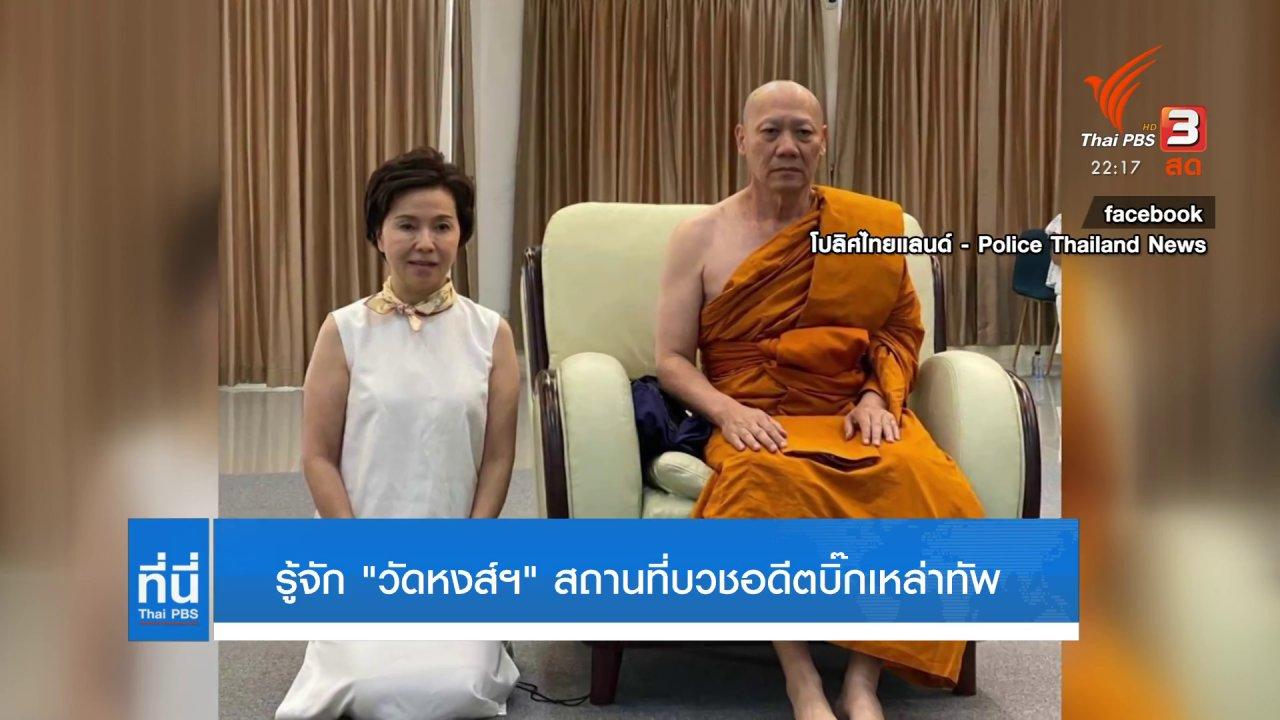 ที่นี่ Thai PBS - รู้จัก วัดหงส์ฯ สถานที่บวชอดีตบิ๊กเหล่าทัพ