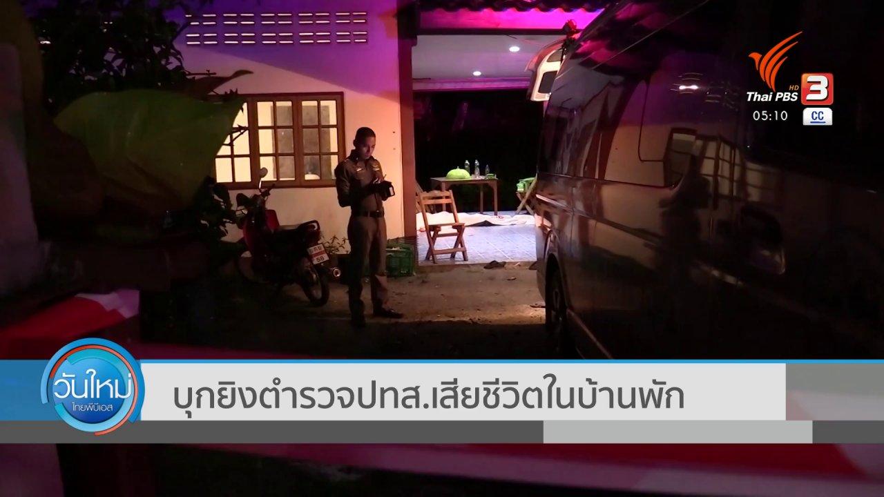 วันใหม่  ไทยพีบีเอส - บุกยิงตำรวจ ปทส. เสียชีวิตในบ้านพัก